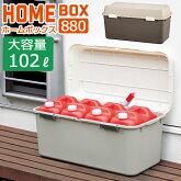 JEJホームボックス880102L大容量収納ボックスポリタンク灯油タンク