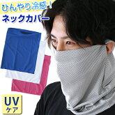 ネックカバーフェイスカバー冷感ひんやり男女兼用夏UV【ネコポス対応】