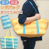 保冷レジカゴバッグレジバッグトートショッピングバッグエコバッグ折りたたみ大容量【送料無料】