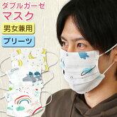 ダブルガーゼマスク布綿100%男女兼用プリーツレディースメンズ【ネコポス対応】