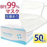 【特価セール】【マスク】3層構造不織布マスク50枚入り使い捨て大人用男性女性