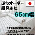 ぷちオーダーメイド風呂ふた(色-アイボリー) 65cm幅【注文個数=希望ブロック数をご入力下さい】