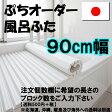 ぷちオーダーメイド風呂ふた(色-アイボリー) 90cm幅【注文個数=希望ブロック数をご入力下さい】