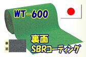 【セール中】人工芝WT-600(芝の長さ約6mm)182cm幅x30m巻【送料無料】【ロールタイプ人工芝】