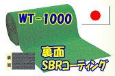 人工芝WT-1000(芝の長さ約10mm)182cm幅x20m巻【送料無料】【ロールタイプ人工芝】