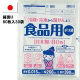 【ワタナベ工業直販】R-26食品用ポリ袋半透明HD 1箱(80枚入x30袋)日本製 国産ポリ袋 高密度ポリエチレン 防災