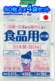 【ワタナベ工業直販】R-26食品用ポリ袋半透明HD 80枚入x4袋【送料無料 追跡可能メール便 代引き不可】日本製 国産 ポリ袋 高密度ポリエチレン 防災 ネコポス ゆうパケット