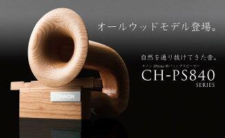 PS841/CHINON木製パッシブスピーカー/オールウッドタイプ/ディスプレイケース入り/対応機種iPhone5以降/電源不要/