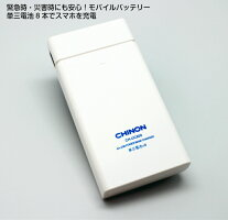 モバイルバッテリー乾電池式充電器USB出力単三形電池8本でiPhone・スマートフォン等を充電今なら発売記念で、単三形アルカリ電池8本プレゼント