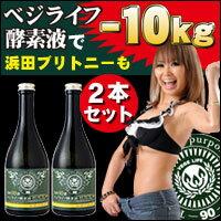 【メーカー直営正規品販売店】浜田ブリトニーも-10kg!大幅ダイエットに成功!美的90選 ベジライフ酵素液2本セット