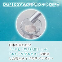 KAMINOWAサプリメントとは?
