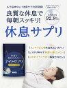 睡眠 グリシン テアニン トリプトファン ギャバ 夜用 休息 サプリメント ナイトサプリ 30日分 ※ 睡眠薬 睡眠改善薬 睡眠導入剤 精神安定剤 ではなくサプリメント 2