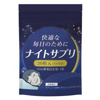 ナイトサプリ(テアニン入り)