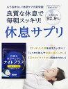 【ポイント20倍・期間限定】 睡眠 グリシン テアニン トリプトファン ギャバ 夜用 休息 サプリメント ナイトプラス 30日分 睡眠薬 精神安定剤 睡眠導入剤 に頼りたくない方へ送る サプリメント 2