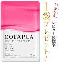 50倍濃縮 プラセンタ コラーゲン ヒアルロン酸 美容サプリ 女性ホルモン サプリメント エイジングケア スキンケア COLAPLA 30日分 送料無料 その1
