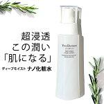 ナノクラスターディープモイスト80mL<ナノ化粧液(化粧水)>