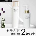 セラミド配合化粧水・乳液2点セット【送料無料】