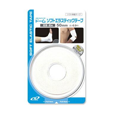 Dメディカル ドームソフトエラスティックテープ ブリスターパック 8個