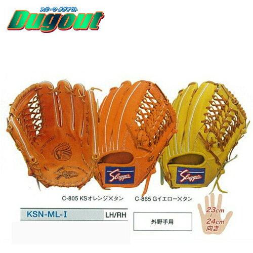 久保田スラッガー軟式グラブ 外野手用KSN-ML-1