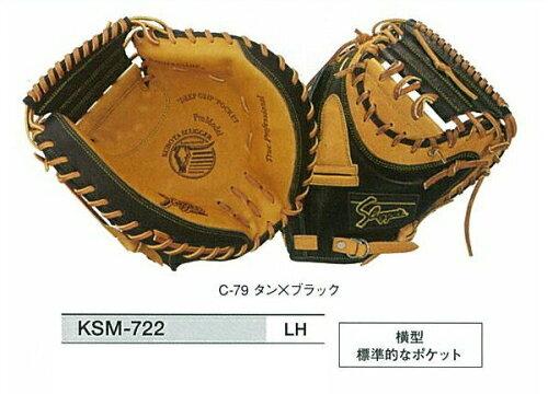 久保田スラッガー軟式キャッチャーミットKSM-722