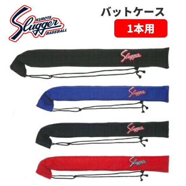 久保田スラッガー 布製バットケース 1本用 野球 ソフトボールU-47