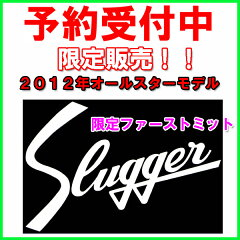 久保田スラッガー 2012年オールスターモデル「新型ファーストバック」軟式用ファーストミット ホワイト×赤箔