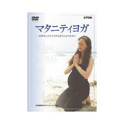 ハタ(HATAS)マタニティ関連DVD マタニティヨガ TDBT0155