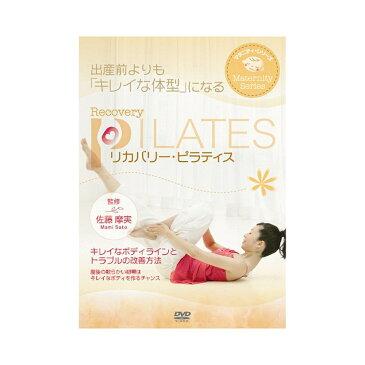 ハタ(HATAS)マタニティ関連DVDリカバリー・ピラティス HMXD00020