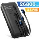【10倍ポイント】「楽天1位」モバイルバッテリー 26800mAh 大容量 急速充電 type-c