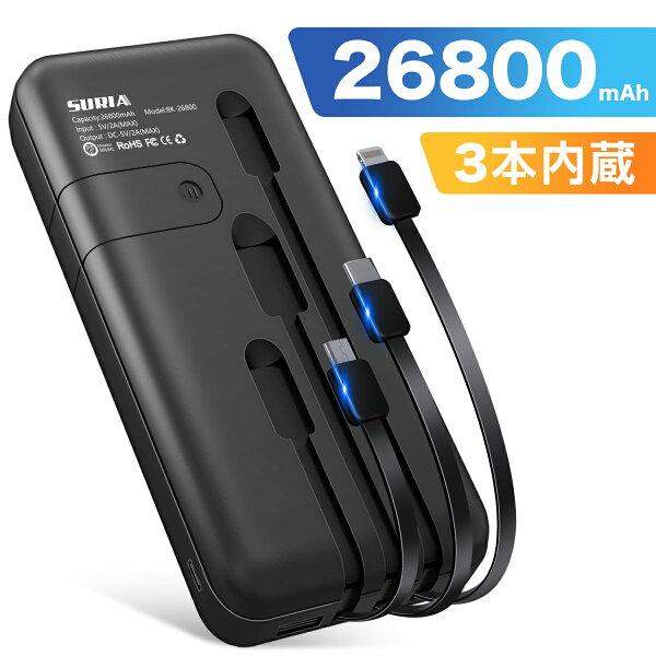 「 」モバイルバッテリー26800mAh大容量急速充電type-c20000mAhより増量3台同時充電タイプc対応スマホ充電器バ