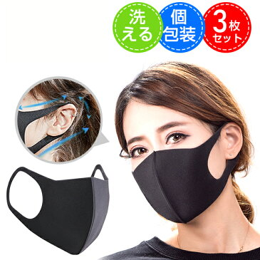 「3枚セット」マスク 3枚セット 黒マスク ウレタンマスク 個包装 フェイスマスク 花粉対策 PM2.5対策 伸縮性あり ガーゼマスク 繰り返し 使える マスク 洗える大人用 大人 防護 花粉 防塵 男女兼用 mask ますく フィット おしゃれ ブラック 黒 送料無料