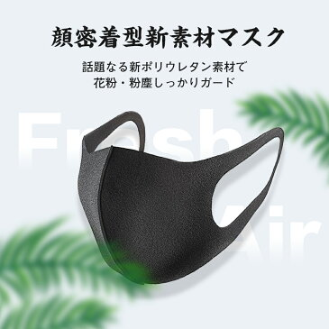 「9枚セット」マスク 9枚セット 黒マスク ウレタンマスク 個包装 フェイスマスク 花粉対策 PM2.5対策 伸縮性あり ガーゼマスク 繰り返し 使える マスク 洗える大人用 大人 防護 花粉 防塵 男女兼用 mask ますく フィット おしゃれ ブラック 黒 送料無料