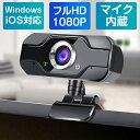 Webカメラ マイク内蔵 フルHD 1080P ウェブカメラ...