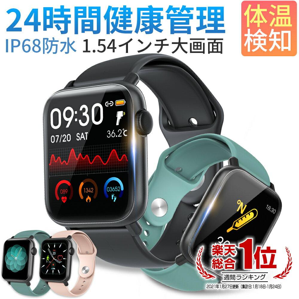 「楽天1位」スマートウォッチitDEALH2体温測定心拍計歩数計血中酸素1.54インチ大画面IP68防水GPS連携レディースメンズ日本語着信通知睡眠計睡眠検測アラーム時計血圧腕iphone対応android対応2021腕時計