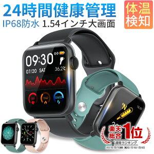「楽天1位」スマートウォッチ itDEAL H2 体温測定 心拍計 歩数計 血中酸素 1.54インチ大画面 IP68防水 GPS連携 レディース メンズ 日本語 着信通知 睡眠計 睡眠検測 アラーム 時計 血圧 腕 iphone 対応 android 対応 2021 腕時計