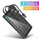 「送料無料」モバイルバッテリー ソーラー 31200mAh