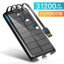 ソーラー モバイルバッテリー 31200mAh 大容量 2.1A 急速充電 type-c タイプc対応 ケーブル内蔵 6台同時充電 スマホ充
