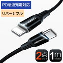 【1m&2本セット】iphone12 充電 ケーブル 急速 PD対応 lightning ライトニング USB-C usb ……