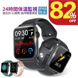 「楽天1位」スマートウォッチ H2 体温測定 IP68防水 1.54インチ大画面 心拍計 GPS連携 レディース メンズ 腕時計 日本語 着信通知 睡眠検測 アラーム 時計 血圧 腕 リストバンド iphone 対応 android 対応 2021 おすすめ