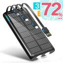 「スーパーSALE」ソーラー モバイルバッテリー 31200mAh 大容量 2.