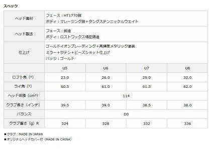 【ダンロップ】XXIOPRIME(ゼクシオプライム)ユーティリティSP-900【送料無料】【2017年モデル新製品】