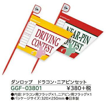 【ダンロップ】ドラコン・ニアピンフラッグセット(各1ケ) GGF-03801【コンペ必須アイテム】