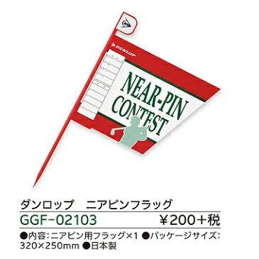 【ダンロップ】ニアピンフラッグ GGF-02103【コンペ必須アイテム】