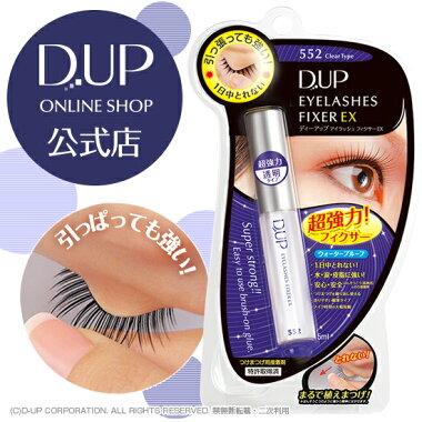 つけまつげ接着剤ディーアップアイラッシュフィクサーEX552【つけまのり/D-UPDUPD.U.P】