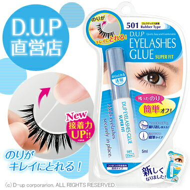 D.U.P EYELASHES GLUE SUPER FIT 501 (RUBBER TYPE / CLEAR)