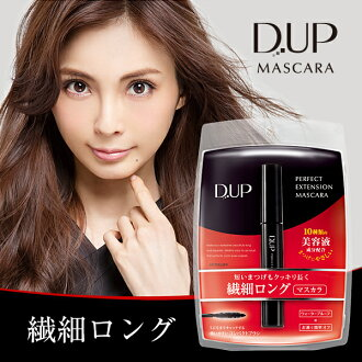 D-UP PERFECT EXTENSION MASCARA