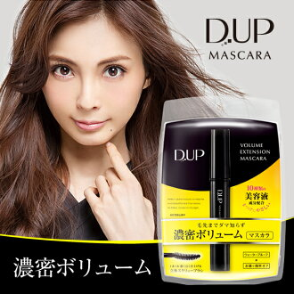 D-UP VOLUME EXTENSION MASCARA