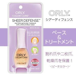 オーリー<ORLY>シアーディフェンス(ピーチ)【ストレンスナー/爪の補強】【ベースコート&ト…