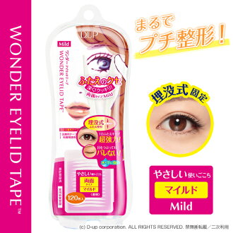 D-UP Wonder Eyelid Tape Mild (double eyelid tape)