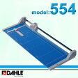 【送料無料】DAHLE(ダーレ) ローラーカッター554型(裁断幅720mm A2対応)